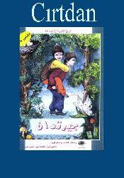 جیرتدان - فاطمه میرحسن پور -  CIRTDAN - Şalala Rustamova - Fatime Mir Hasanpur