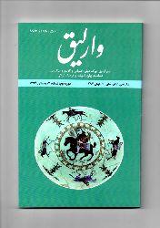Varlıq Dergisi- ikinci Dönem-Sayı.3-Qış-1394-Riza Heyet