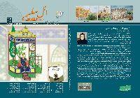 El Bilimi Dergisi-Say.103-104-Quyruqdoğan  Ay-1397-Elirza Serrafi-Ebced-Tebriz-1397-154s