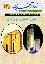 7-Xudaferin-Guney Azerbaycan Edebiyatı-Özel Say-7-177-16.Ci.Il-Hüseyn Şerqi-Soytürk-Xurdad-1398-132s