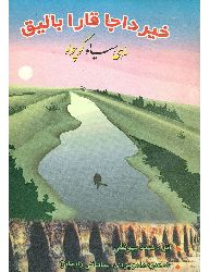 خیرداجا قارا بالیق – صمد بهرنگی – شاعر اماموئردی سامانی - Xirdaca Qara Balıq Semed Behrengi Şair Imamverdi Samani
