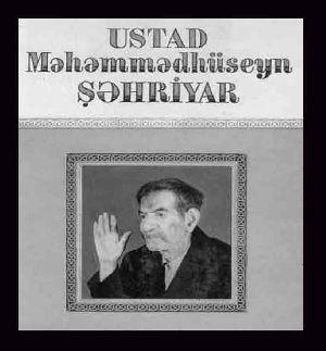 Şəhriyar Albom Monografiya - Ustad Şəhriyarın əks albomi-Bakı 1999