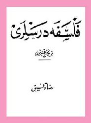 Felsefe Dersleri - Riza Tovfiq