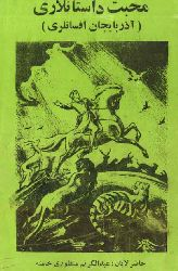 محبت داستانلاری -آزربایجان افسانه لری - عبدالکریم منظوری - MEHEBBET DASTANLARI - AZERBAYCAN EFSANELERI - 1369 - Ebdulkerim Menzuriyi Xamneyi