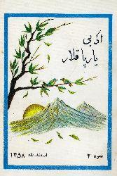ادبی یارپاقلار - ا.نورانلی – ر.ا.فرهاد – م.د.واله