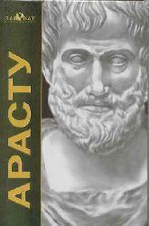 Poetika - Axlaqi Kitab - Xitabe - Arastu
