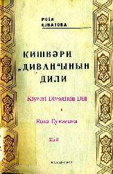 Kişvəri Divaninin Dili