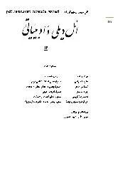 El Dili ve Edebiyati-12-Behzad Behzadi-Ebced Turuz-73s