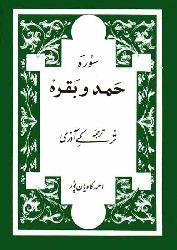 قورآن حمد و بقره سوره سی آذربایجان تورکجه سی - احمد کاویانپور