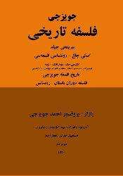 Felsfe Tarixi-1-2-3-Cevizçi-Köçürüb Çeviren-Ismayıl Ceferli-Tebriz-Ebced-1396-197s