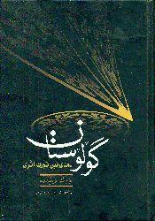Gülüstan-Sadinin Türk Əsəri - Rəhim Ziyaifər –Az-Türkcəsi - Tebriz-1382-Ebced – 304s