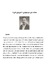 Mehmed Eli Duzduzani-Tebrizli Feti Riza Hemraz 17s+ Itgin-Ebced 1391 4
