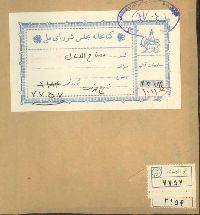 Misbahul Lisan- Sözlük -Əl Yazma- Ebced -1298 – 175s
