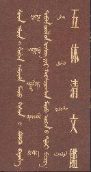 Tiliq-Luğet-Moğolca-1731s
