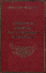 Azərbaycan Məhəbbət Destanlarının Poetikası - Məhərrəm Cəfərli – Baki – kiril – 2000 -266s
