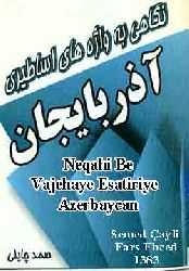 Neqahi Be Vajehaye Esatiriye Azerbaycan