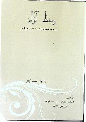 Vezi Azad-Devlet Mehemedi Azadi-(Anadurdi)-Farsca-Türkce-Ebced-Günbed-2017-134s