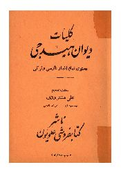 Divani Hideçi-Hekim Mollamuhemmed Hideci-Farsi-Türk- Ebced-Ali Heşterudi-1377-305s