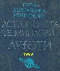 Rusca-Az.Türkcesi-İngilizce Astiroloji Terminler Luğəti –Sözlügü – 9000 Term – Bakı – Kiril – 1989