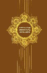 آذربایجان ادبیاتی اینجی لری دراملار - عاریف صفی یئو