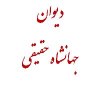 Qaraqoyunlu Cihanşah Heqiqinin Türkce Şiirleri-Yaşamı-Ortamı-Xangeldi Ovneq-Ebced-Farsca-Türkce-1392-246s