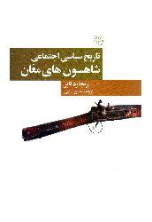 Tarixi Siyasi-Ictimaiye Şahsevenhaye Muğan-Riçard Taper-Çev-Hasan Esedi-1384-494s