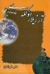 آرزولار اؤلکه سی - پوئما - علی کوشان