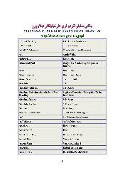 Bilgisayar Terimleri Qarşılıqlar Qılavuzu-Bilgisayar Sözlüghü-2000-164