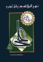 تورکجه نهج البلاغه محمد میرزا محمدزاده - NEHCUL BELAĞE - Muhammed Mirza Muhammedzade