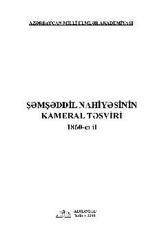 Şemşetdil Nahiyesinin Kameral Tesviri-1860.Ci Il-Nazir Ehmedli-2019-332s