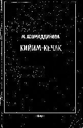 Geyim Keçik Adları-Sözlügü-Üzbek-kiril-1981-116