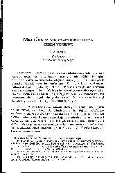 Eski Türk Runik Yazısının Ortaya Çıxış Üzerine-Livşits-Gömec-Ölçekçi