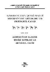 Azerbaycan Klasik Musiqi Metnleri Ve Ertoğrol Cavid-II-Baki-2011-272s