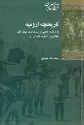 تاریخچه اورمیه – رحمت الله توفیق-tarixçeye urmiyə - rrəhmətullah tovfiq