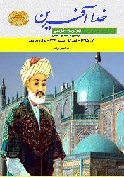Xudaferin-1395-146-Onikinci il-Emir Alişir Nevayi