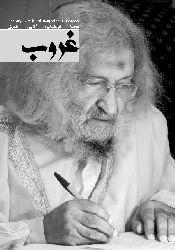 Musa Herisi Nejadın Köçüşü-Qurub Dergisi-3-1395-Riza Hemraz-Ebced- Türkce-Farsca-22s