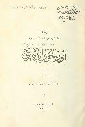 Orxun Abideleri-Necib Asim-Ebced-Istanbul-1340-165s