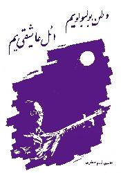 وطن بولبولویم ائل عاشیقی یم - عاشیق قشم جعفری