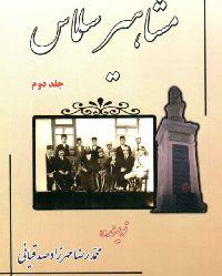 مشاهیر سالماس - جلد 2 محمد رضا مهرزاد صدقیانی - MEŞAHIRI SALMAS -II- Mehemmed Riza Mehrzad Sadaqiyani