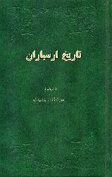 تاریخ ارسباران قاراداغ سرهنگ حسین بایبوردی - Tarixi eresbaran Qaradağ - Serheng Hüseyn Bayburdi