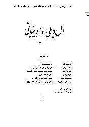 El Dili ve Edebiyati-11-Behzad Behzadi-Ebced Turuz 1382-65