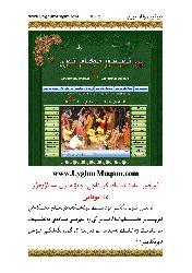 Uyqur Muqamları-12 Sana-Uyqurca-Ebced-257