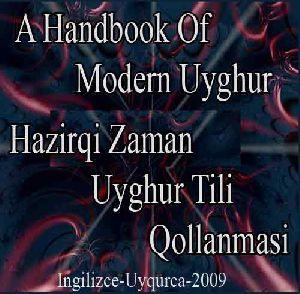 A Handbook Of Modern Uyqur  Hazirqi Zaman Uyqur Tili Qollanmasi-I