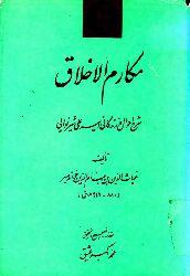 Makarimulaxlaq-Şerhi Ehval Ve Zindeqaniye Amir Alişir Nevayi-Ğiyseddin Ben Humameddin Xandemir-942-880 Hicri-Ebced-306s