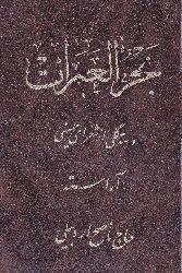 بحرالعبرات -  ناصح اردبیلی