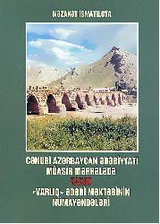 Cenubi Azerbaycan Edebiyatı Müasir Merhelede-Varlıq Edebi Mektebinin Nümayendeleri-Nezaket Ismayılova-2010-278s