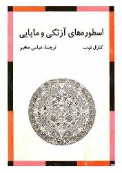آزتک و مایا اوستوره لری – کارل توب – عابباس موخبیر - AZTEK VE MAYA USTURELERI - Karl Tub - Abbas Muxbir