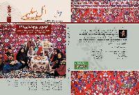 El Bilimi Dergisi-2-Komuzan Boyçalilari-Kemican-Say.100-Gülen Ay-1397-Ebced-Tebriz-1397-212s