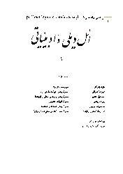 0390-09-El Dili ve Edebiyati-09-Behzad Behzadi-Ebced Turuz 1382-83