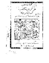 Minbir Gecə Kitabın Kulliyati-ebced-tebri-hachesen firdovsi yayınları-hacəsən qəməri (qumri)yayınlarıTəbriz